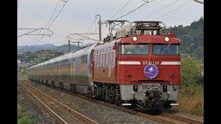 青い森鉄道 EF81形+E26系 9011レ「カシオペア紀行」 苫米地駅通過 2019年9月29日