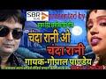 Chanda Rani O ## चंदा रानी ओ ## Popular Chhattisgarhi Song 2016
