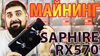 SAPPHIRE RX 570 4gb Nitro+ Elpida тест в майнинге