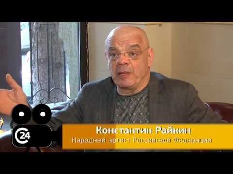 Эксклюзив. Константин Райкин