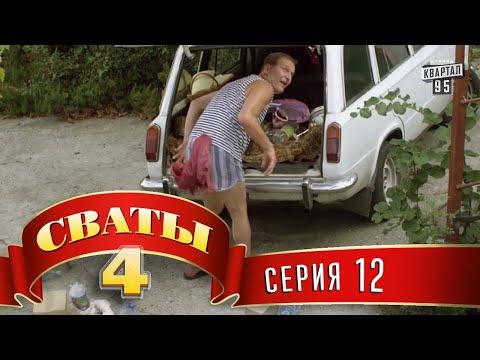 Смотреть Сваты 4 (4-й сезон, 12-я серия) онлайн
