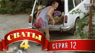 Сваты 4 (4-й сезон, 12-я эпизод)