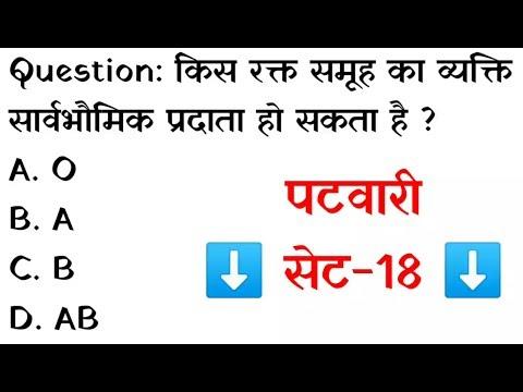 Patwari Paper Questions - 18 | पटवारी भर्ती परीक्षा बहुविकल्पीय प्रश्न। ...