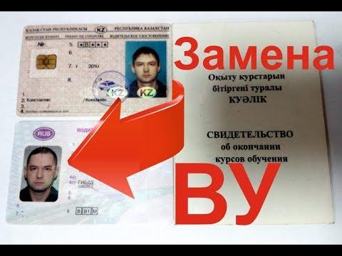 Замена водительского удостоверения: личный опыт