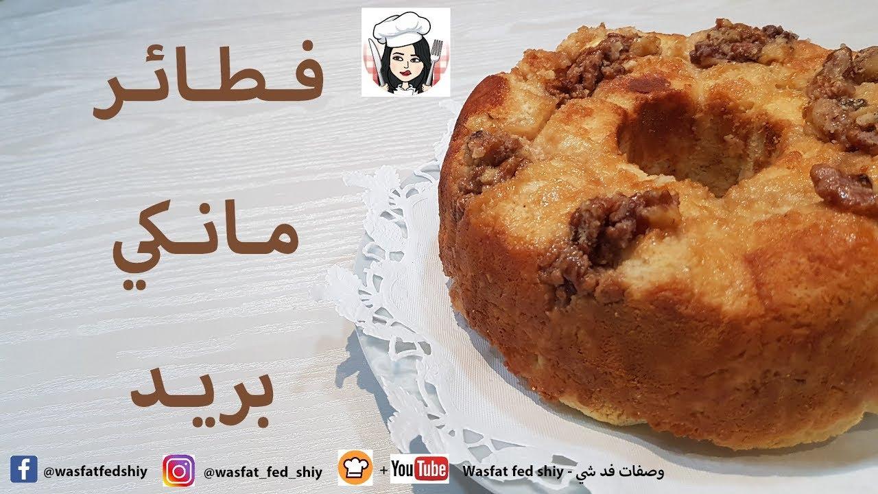 فطائر على طريقة المانكي بريد | Monkey bread | Maymun ekmeği