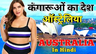 AUSTRALIA FACTS IN HINDI || AUSTRALIA IN HINDI || SYDNEY IN HINDI || MELBOURNE IN HINDI