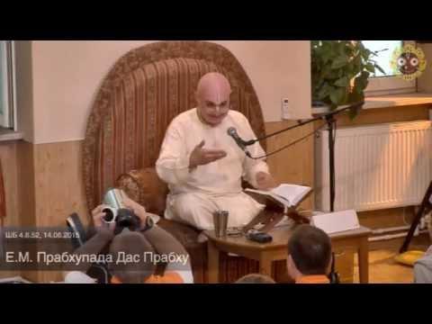 Шримад Бхагаватам 4.8.52 - Прабхупада прабху