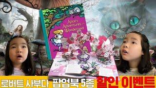 책이 살아있는 것처럼 움직여요! 이상한 나라의 엘리스 팝업북 l 로버트사부다 l 어린이팝업북 팝업책 동화책 Alice in wonderland pop-up book for kids