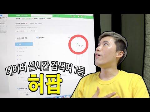 진짜?! 허팝이 네이버 실시간 검색어 1등 먹었다~!
