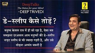 डे-स्लीप कैसे तोडें? How to break away from day-sleep? (Full Video in Hindi)
