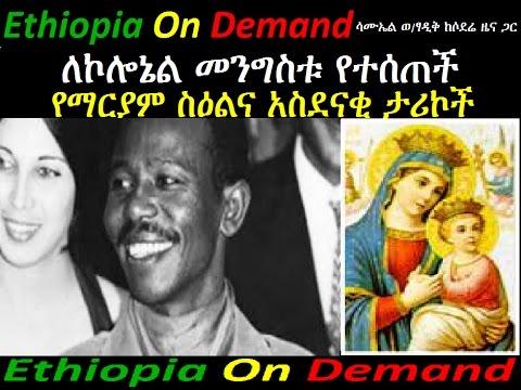 ለኮሎኔል መንግስቱ የተሰጠች የማርያም ስዕልና አስደናቂ ታሪኮች ከደም እምባ መፅሐፍ Ethiopikalink Infotainment