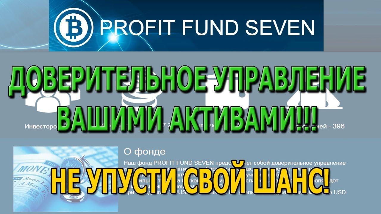 Доверительное управление биткоин форекс конкурсы трейдеров демо счете