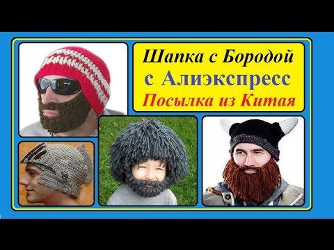 шапка с бородой с алиэкспресс посылка из китая прикольные