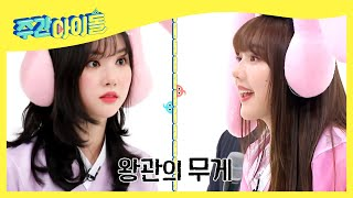 Download lagu Weekly Idol EP 393 YERIN VS EUNHA Fight with me