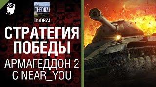 Стратегия победы: Армагеддон №2 с Near_You [HR] - от TheDRZJ [World of Tanks]