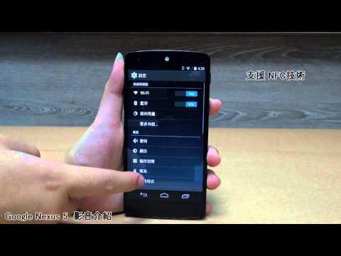 Sogi.com.tw手機王@Google Nexus 5影音介紹