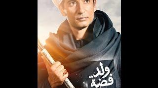 يونس- محمد منير (بمشاهد من مسلسل يونس ولد فضة للنجم عمرو سعد) - younes weld fedda - mohammed mounir