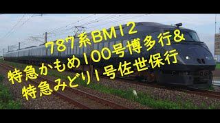 787系BM12 特急かもめ100号博多行&特急みどり1号佐世保行