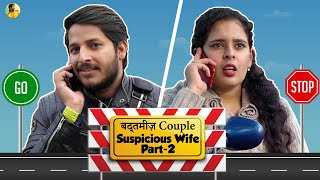 Suspicious Wife Part 2 || बदतमीज़ Couple || S01E07 || Husband Vs Wife || Pawan Yadav