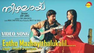 Nizhalai ഒരു അഡാർ Song HD   Vineeth Sreenivasan
