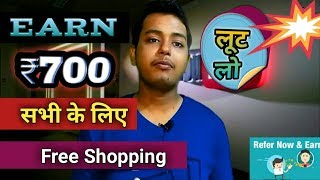 Earn Rs.700 From ShopClues FREE Shopping | 700 रुपया कमाओ | Refer And Earn Rs.700 Cluesbucks Money