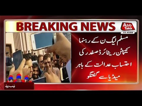PMLN Leader Capt R Safdar Media Talk  Outside AC | 28 Nov 2017