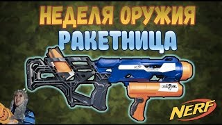 """Нерф Обзор - Бластер NERF Элит Thunderblast """"Ракетница"""" - обзор Бластера Nerf"""