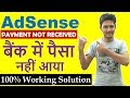 AdSense Payment Not Received In Bank Account ! बैंक में पैसा नहीं आया 100% Working Solution in Hindi