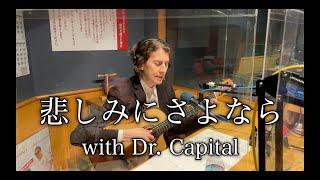 Dr. Capital x Tama - 悲しみにさよなら (Radio Session)