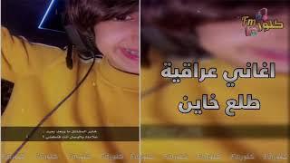 طلع خاين حبيب الروح Mp3