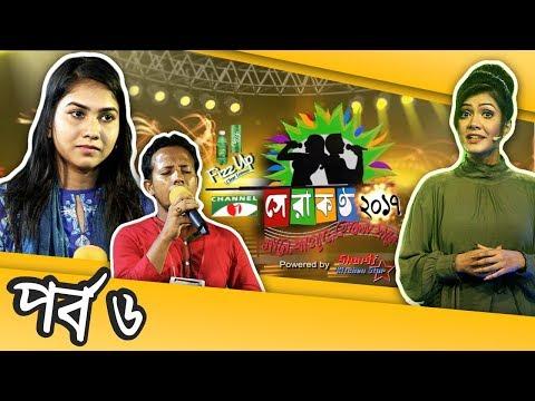 Shera Kontho 2017 | সেরা কণ্ঠ ২০১৭ | Episode 06 | Channel i TV