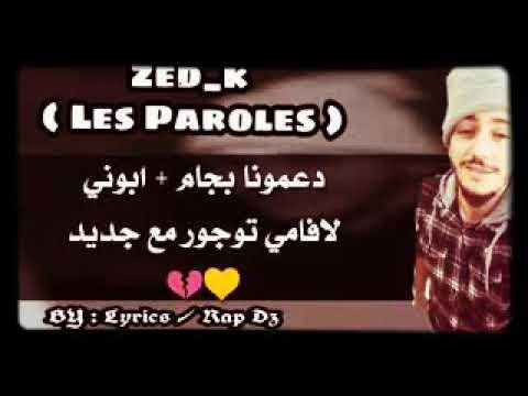 Zed k D.M.T   Lyrics  زادكا آخر اصدار دي ام تي فيديو الكلمات