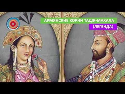 Армянские корни Тадж-Махала (легенда)