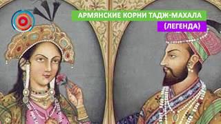 Армянские корни Тадж Махала (легенда)