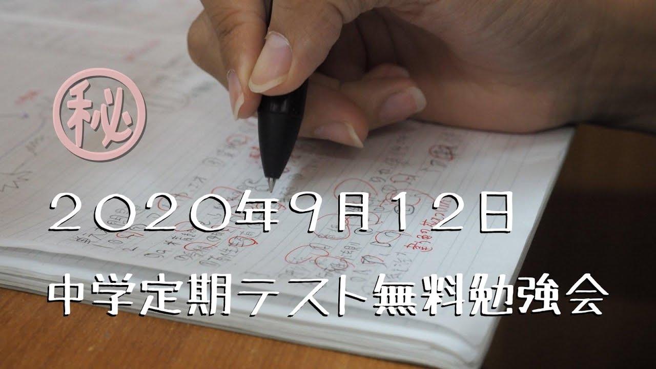 ㊙  定期テスト対策無料勉強会レポート