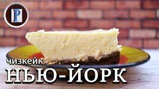 Рецепт классического Чизкейка Нью Йорк. Вкус стоит всех сложностей