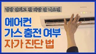 에어컨 가스 충전 여부 자가진단 법! 냉방 안되고 찬 …