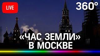 Фото В Москве погасят освещение в рамках акции \