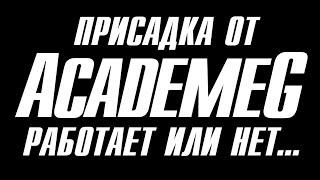 Работает Или Нет, Присадка От Academeg Супротек Aprohim В Skoda Rapid. Часть 2.