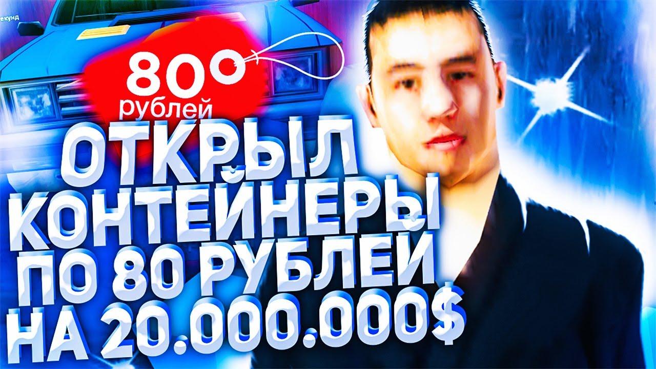 ОТКРЫЛ КОНТЕЙНЕРЫ НА 20.000.000$ ЗА 80 РУБЛЕЙ НА DIAMOND RP!