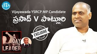 A Day With Leader | Vijayawada YSRCP MP Candidate Prasad V Potluri- Full Interview | iDream Nagaraju