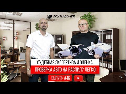 Судебная экспертиза в мире авто и не только. /Спутник LIFE Выпуск №46