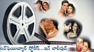Failed love Stories of Bollywood Actors : TV5 News