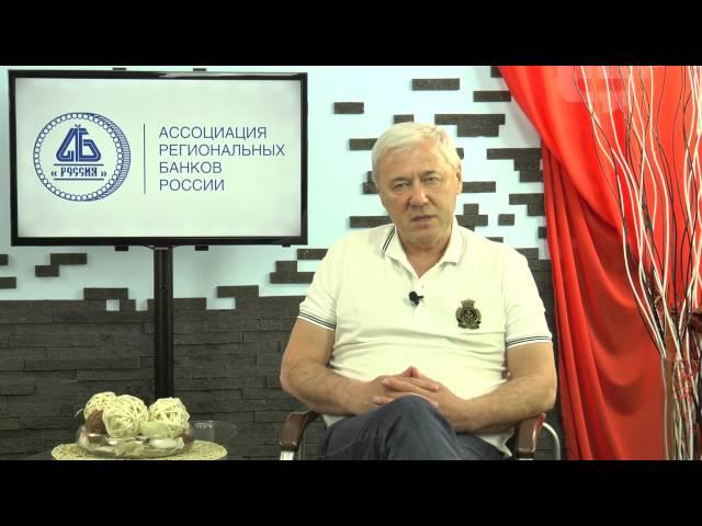 Анатолий Аксаков - Форум в Сочи 2016