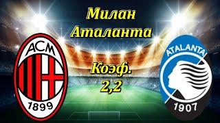 Милан Аталанта Прогноз на Футбол 24 07 2020 Италия Серия А
