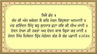 ਸੰਪੂਰਨ ਪਾਠ ਸ੍ਰੀ ਦਸਮ ਗ੍ਰੰਥ ਸਾਹਿਬ ਜੀ (ਅੰਗ ੨੦੪ - ੨੧੩)  | Sri Dasam Granth Sahib Ji (Ang 204 - 213)