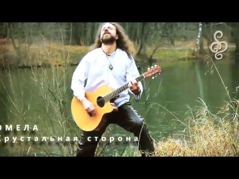 Клип Омела - Хрустальная сторона