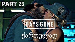 DAYS GONE PS4 ქართულად ნაწილი 23 #ცოლსვენაცვალე