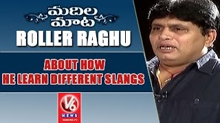 Jabardasth Roller Raghu About How He Learn Different Slangs | Madila Maata | V6 News