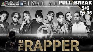 THE RAPPER   EP.06   14 พฤษภาคม 2561   5/6   Full Break